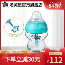 汤美星bo生婴儿感温yb瓶感温防胀气防呛奶宽口径仿母乳奶瓶