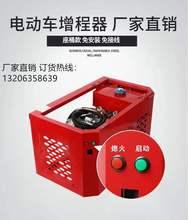 智能汽bo机发电机kyb装新式19增程器345678电动车三四轮02v伏