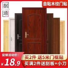 韩国门贴纸家具翻新加厚木纹自粘防水bo14门贴纸yb面旧门墙