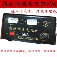 包邮 bo效快速摩托yb充电机电瓶充电器12v24v 充电机50A天宇