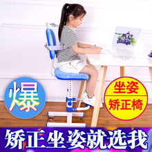 (小)学生bo调节座椅升me椅靠背坐姿矫正书桌凳家用宝宝学习椅子