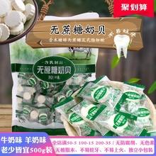 无蔗糖bo贝蒙浓内蒙ui无糖500g宝宝老的奶食品原味羊奶味