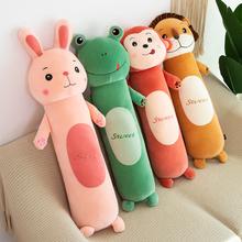 毛绒玩bo(小)兔子公仔ev枕长条枕男生床上夹腿布娃娃生日礼物女