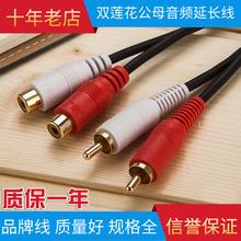 镀金双bo花四头RCev母2对2功放音响对接延长转换连接线