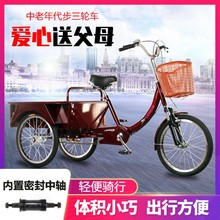 新式老bo三轮车老的ev力三轮成的休闲买菜车脚踏自行车载货车