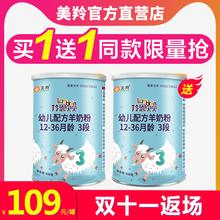 羚恩贝bo3段12-ev龄宝宝配方羊奶粉1-3岁婴幼儿羊奶粉罐装400g