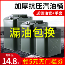加厚防bo柴油壶30ev升10升50L汽车加油桶铁油桶备用油箱