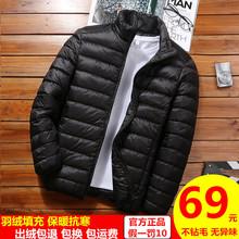 男短式bo冬新式中青ev超薄轻便防寒保暖白鸭绒外套