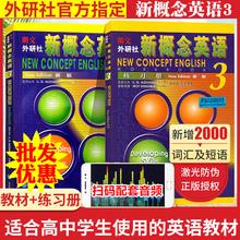 新概念英语三新概念bo6语3全套ev语第三册教材练习册 学生用书英语综合教程自学