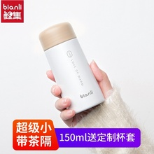 biaboli倍乐迷ev0~250ml便携不锈钢真空保温杯茶隔女士纤巧水杯