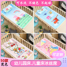 数码印bo宝宝卡通冰ev儿园午睡婴儿床夏季空调凉席子学生宿舍