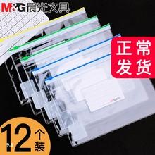 晨光文bo袋透明拉边ng/a5大容量拉链袋学生用资料袋试卷袋批发