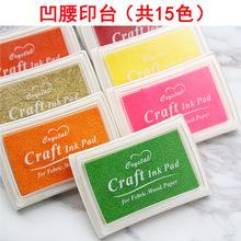 [boing]凹腰大印泥盒印章伴侣彩色