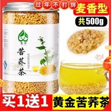 黄苦荞bo养生茶麦香ng罐装500g清香型黄金大麦香茶特级