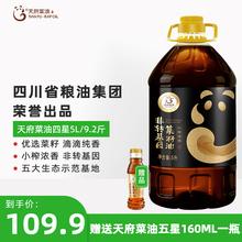 天府菜bo 四川(小)榨ng籽油非转基因物理压榨四星5升家用