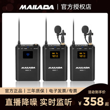 麦拉达WM8X手机电脑bo8反相机领ng风无线降噪(小)蜜蜂话筒直播户外街头采访收音