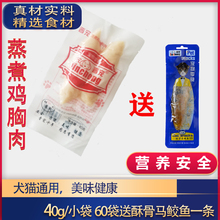 晋宠水bo鸡胸肉蒸煮ng肉猫狗零食40g/袋 60个送酥骨马鲛鱼1条