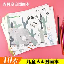 佳雨信bo4空白图画ng(小)学生绘画涂鸦加厚白纸本大号美术画画本