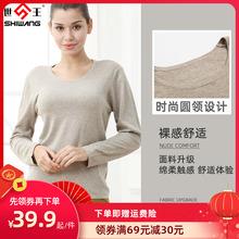 世王内bo女士特纺色ng圆领衫多色时尚纯棉毛线衫内穿打底上衣