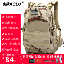 奥旅双bo背包男休闲ng包男书包迷彩背包大容量旅行包