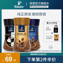 Tchbobo奇堡黑ng啡进口美式无糖添加0脂冻干速溶纯黑咖啡粉