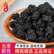 中药材bo铺 精选水ng籽 桑椹果 桑椹干 黑桑椹 桑葚子 50g
