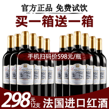 买一箱bo一箱法国原ng葡萄酒整箱6支装原装珍藏包邮
