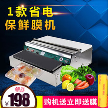 450bo鲜膜包装机ng全自动保鲜封口机蔬菜超市水果打包机包邮