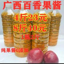 百香果酱4斤 新鲜百香果