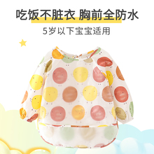 [boing]宝宝罩衣吃饭防水防脏婴儿