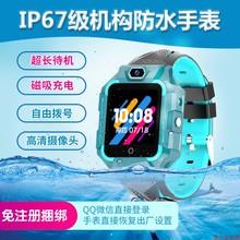 智能电话手表bo60度防水dm机12天定位通话儿童学生住校可插卡