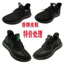 香牌男鞋运动鞋男2019正品bo11价除臭dm秋季透气休闲鞋子