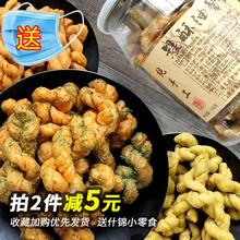 矮酥油bo子宁波特产dm苔网红罐装传统手工(小)吃休闲零食