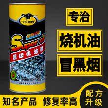 飞凡机油精汽车发动机保护bo9机油添加dp护有效降噪治烧机油