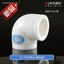 配件2bo水管加厚pdp0度弯头4分256分3a21寸ppr弯头水暖ppr管件