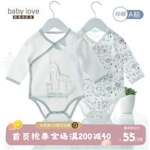 婴儿包屁衣春bo3夏季打底dp衣服新生宝宝和尚服三角哈衣春装