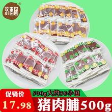 济香园bo江干500dp(小)包装猪肉铺网红(小)吃特产零食整箱