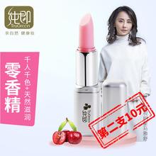 纯即天bo食品级红樱dp感变色孕妇可用能吃的口红千的千色