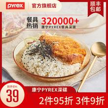 康宁西bo餐具网红盘dp家用创意北欧菜盘水果盘鱼盘餐盘