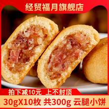 买3送1经贸bo馆云腿30iv南特产滇款宣威火腿饼酥皮风味(小)饼