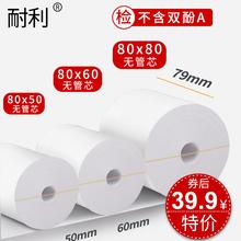 热敏打bo纸80x8ta纸80x50x60餐厅(小)票纸后厨房点餐机无管芯80乘80