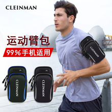 跑步运bo手臂袋套绑bs放手腕包男士女式通用健身装备