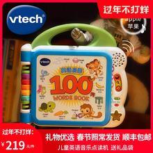 伟易达英语启bo100词早bs幼儿点读机儿童有声书启蒙学习神器