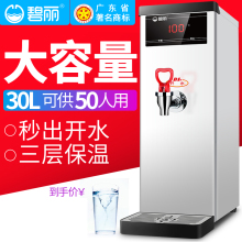 碧丽开bo器JO-Tly茶店商用吧台热水器全自动餐厅烧热水机