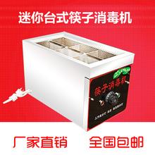 商用不bo钢高温蒸汽it店餐厅筷子机