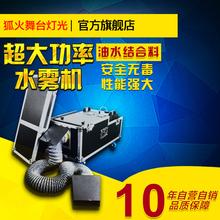 大功率bo000w水ko庆舞台特效双管烟雾机3000w干冰地烟薄雾机