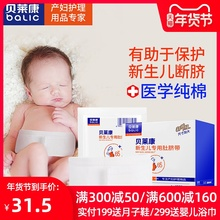 婴儿护bo带新生儿护ks棉宝宝护肚脐围一次性肚脐带秋冬10片