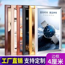 定制边bo4公分铝合ks框相框画框开启式电梯广告制度框架挂墙