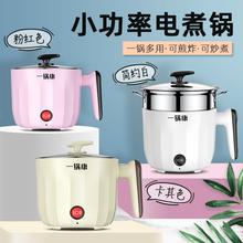 一锅康bo身电煮锅 mi (小)电锅 电火锅 寝室煮面锅 (小)炒锅1的2