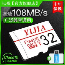 【官方bo款】高速内mi4g摄像头c10通用监控行车记录仪专用tf卡32G手机内